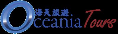海天旅遊  Oceania Tours